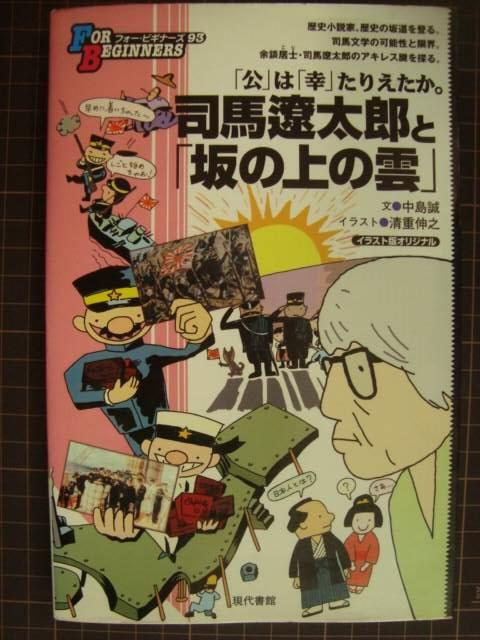 FOR BEGINNERSシリーズ93 司馬遼太郎と「坂の上の雲」☆中島誠 清重 ...